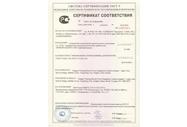 端子盒GOST-R认证证书
