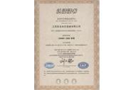 ISO9001:2008证书中文