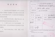 跃龙电仪原产地证