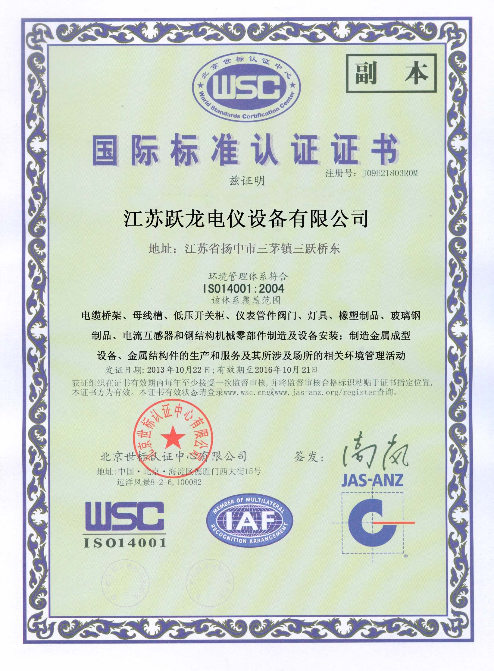 跃龙环境认证