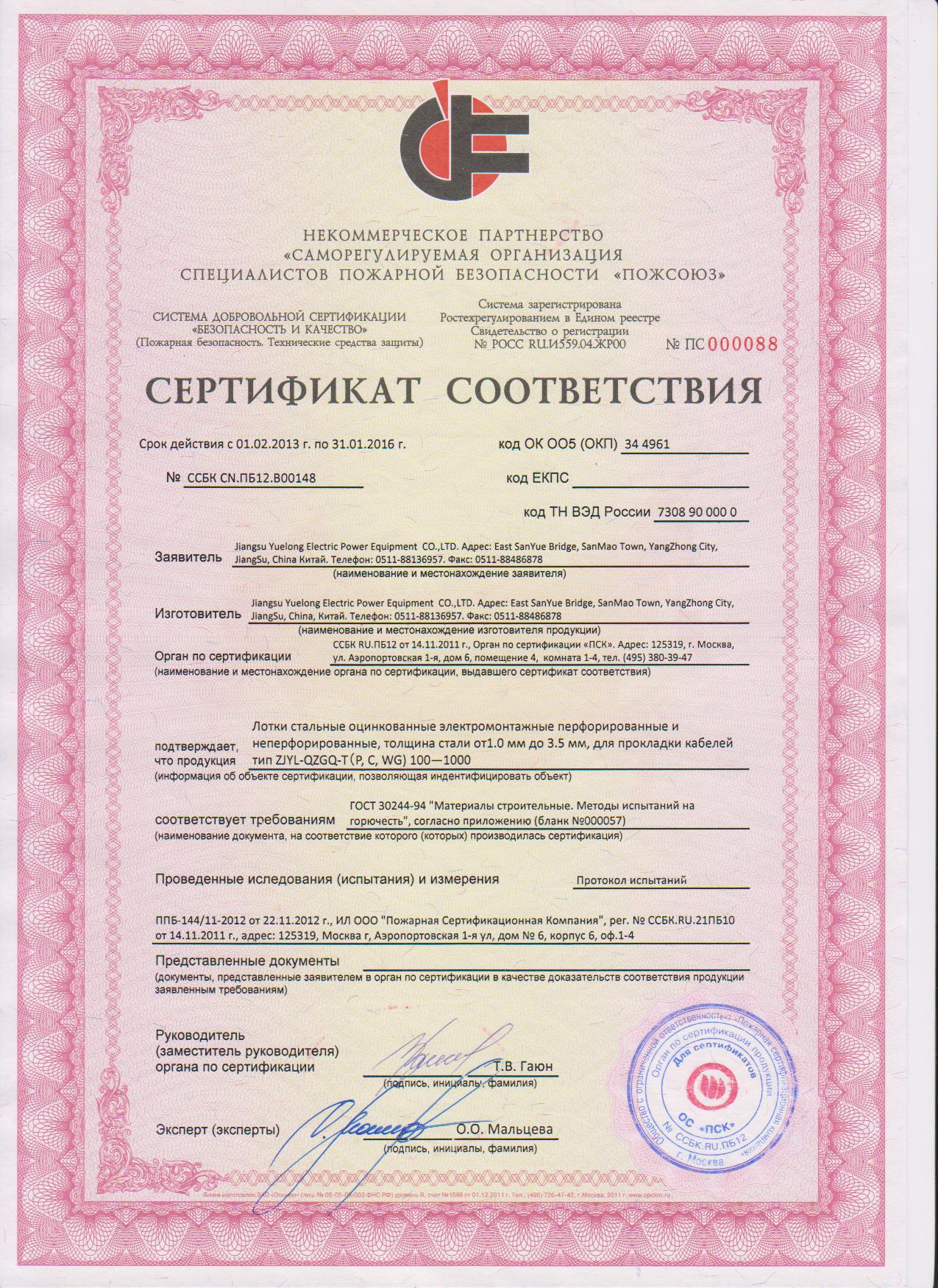 电缆桥架GOST防火认证证书