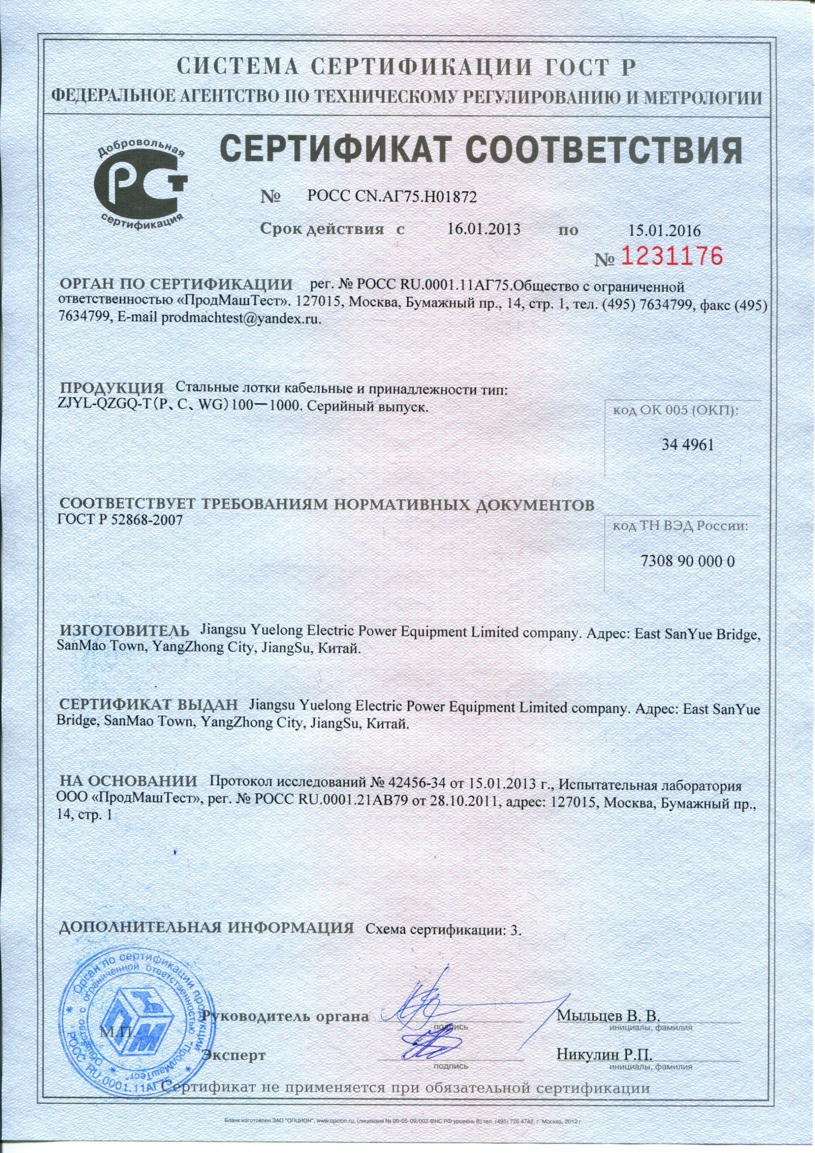 电缆桥架GOST认证证书