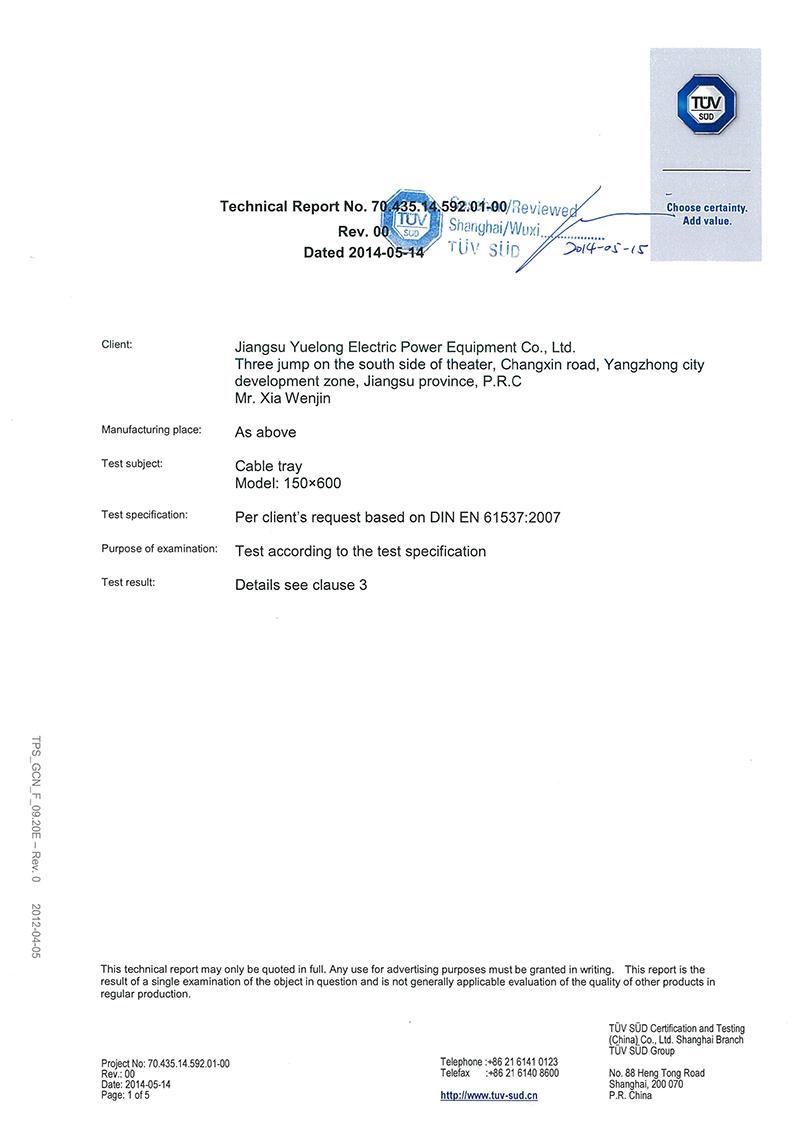 TUV检测报告